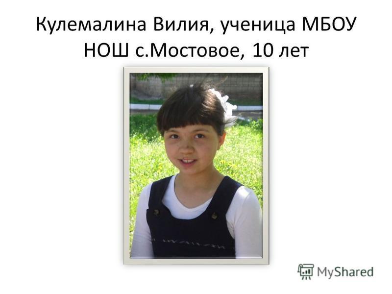 Кулемалина Вилия, ученица МБОУ НОШ с.Мостовое, 10 лет