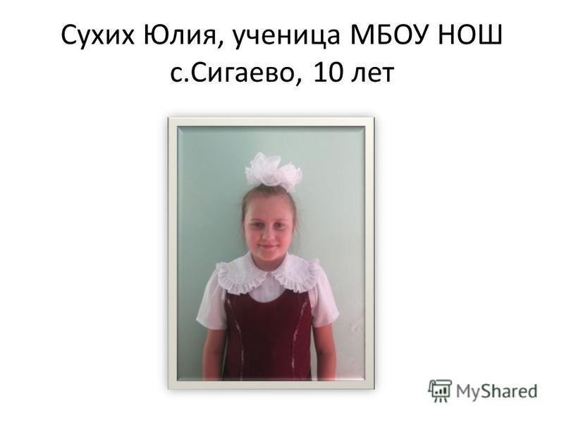 Сухих Юлия, ученица МБОУ НОШ с.Сигаево, 10 лет