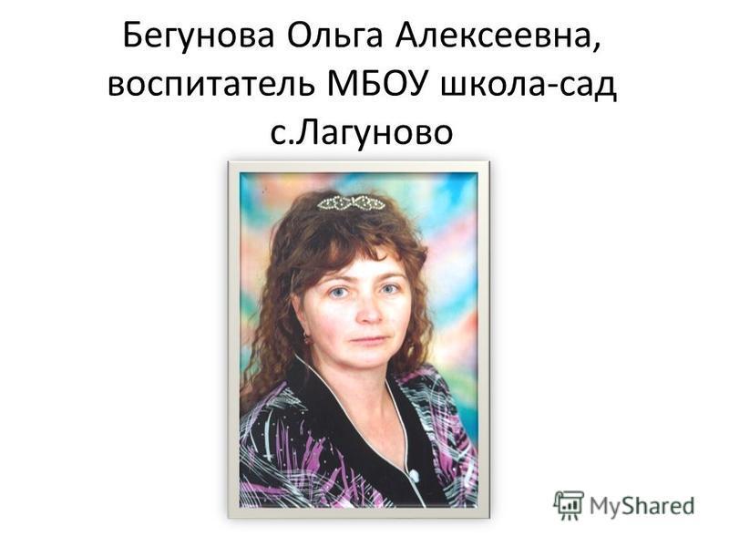 Бегунова Ольга Алексеевна, воспитатель МБОУ школа-сад с.Лагуново
