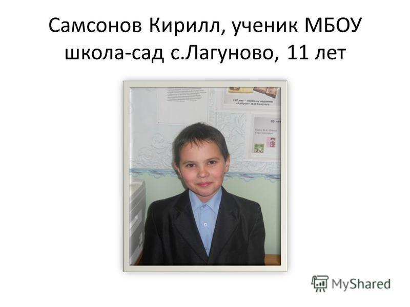 Самсонов Кирилл, ученик МБОУ школа-сад с.Лагуново, 11 лет
