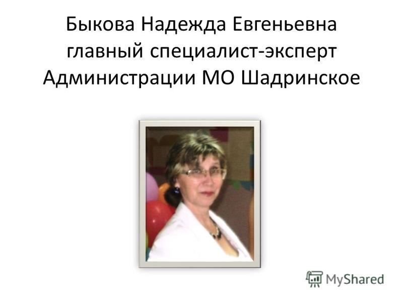 Быкова Надежда Евгеньевна главный специалист-эксперт Администрации МО Шадринское