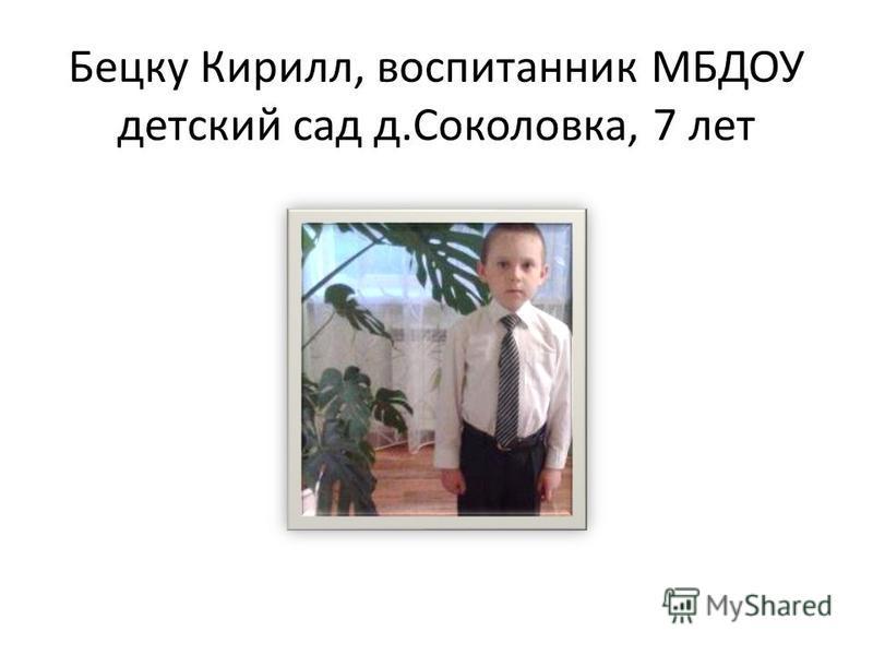Бецку Кирилл, воспитанник МБДОУ детский сад д.Соколовка, 7 лет
