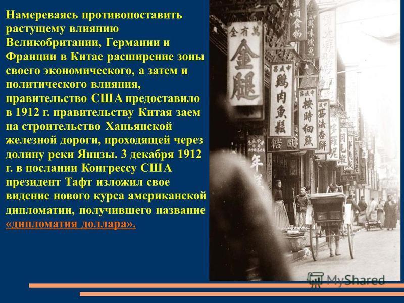Намереваясь противопоставить растущему влиянию Великобритании, Германии и Франции в Китае расширение зоны своего экономического, а затем и политического влияния, правительство США предоставило в 1912 г. правительству Китая заем на строительство Ханья