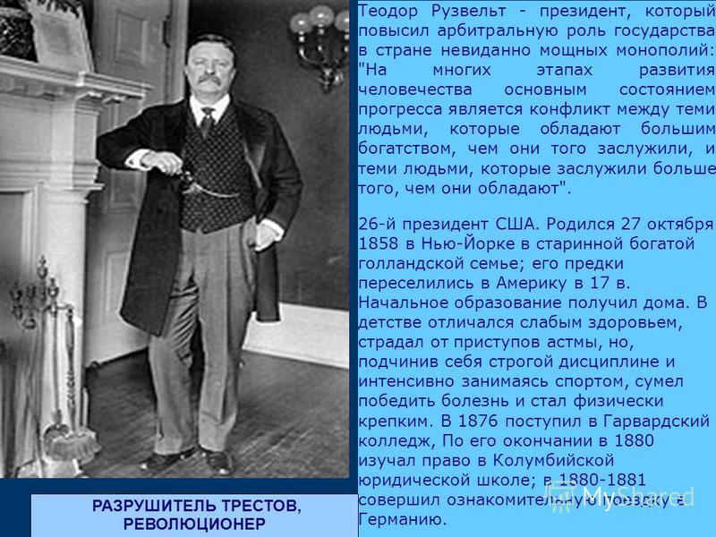 Теодор Рузвельт - президент, который повысил орбитальную роль государства в стране невиданно мощных монополий: