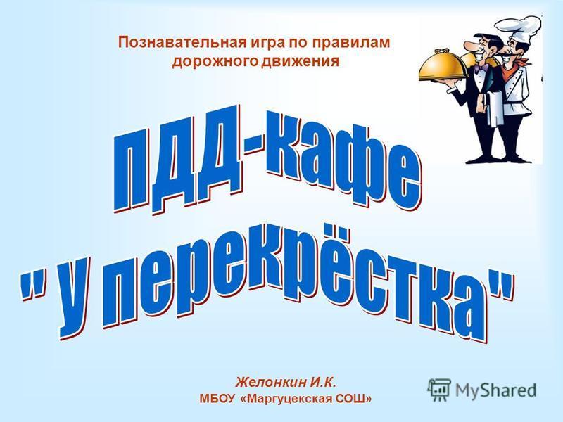 Познавательная игра по правилам дорожного движения Желонкин И.К. МБОУ «Маргуцекская СОШ»