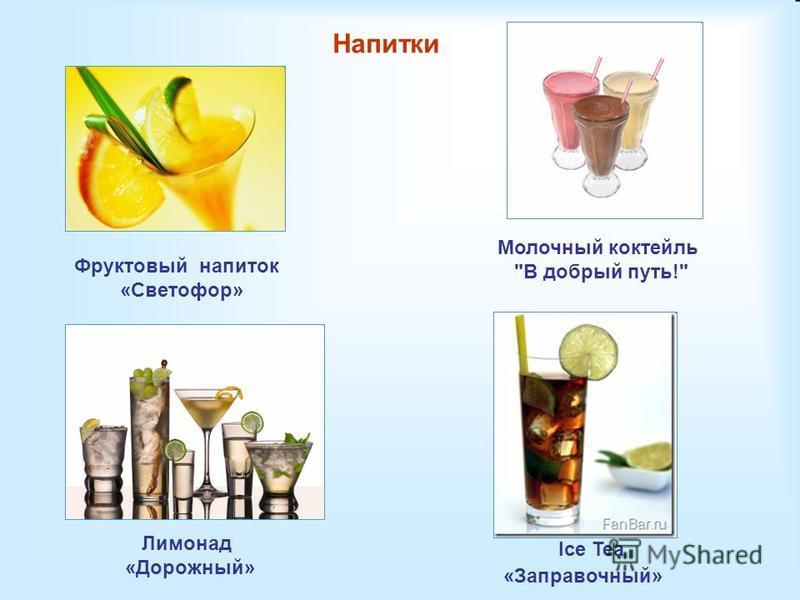 Ice Tea «Заправочный» Напитки Фруктовый напиток «Светофор» Молочный коктейль В добрый путь! Лимонад «Дорожный»