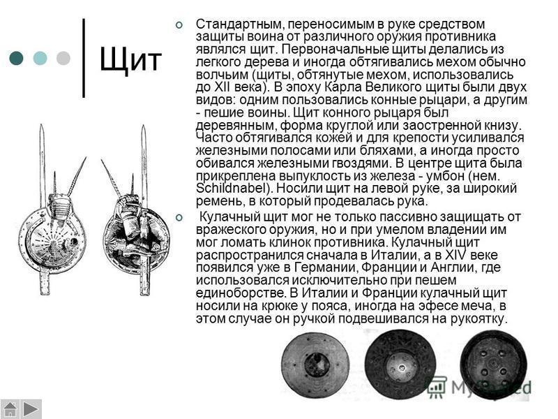 К ольчуга Альтернативой латам из кожи выступал хоуберк, представлявший собой кольчугу с рукавами и капюшоном, укомплектованную дополнительно кольчужными чулками. Для изготовления кольчуги из железной проволоки толщиной примерно в миллиметр навивалось