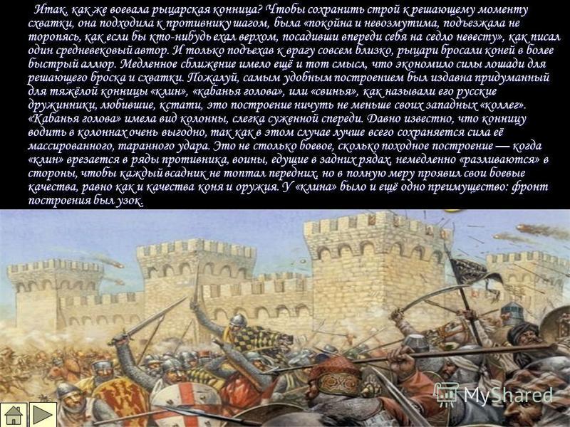 Никакой воинской дисциплины у рыцарей не было и быть не могло. Ибо рыцарь индивидуальный боец, привилегированный воин с болезненно острым чувством собственного достоинства. Он профессионал от рождения и в военном деле равен любому из своего сословия