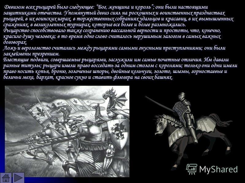 Итак, как же воевала рыцарская конница? Чтобы сохранить строй к решающему моменту схватки, она подходила к противнику шагом, была «покойна и невозмутима, подъезжала не торопясь, как если бы кто-нибудь ехал верхом, посадивши впереди себя на седло неве