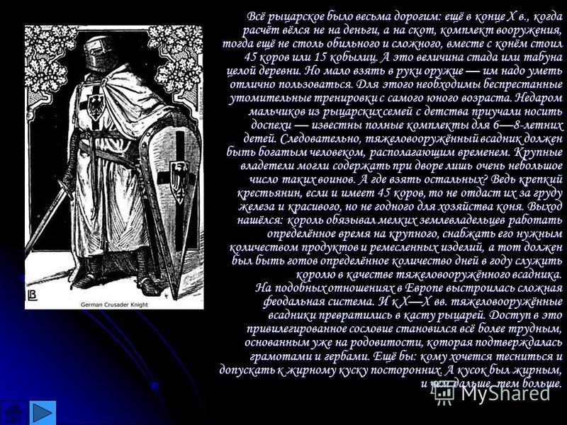 История возникновения рыцарства О рыцарстве и о его происхождении писали очень многие, но не все сочинения придерживаются одного и того же мнения относительно происхождения рыцарства; некоторые из писателей по этому предмету относят происхождение рыц