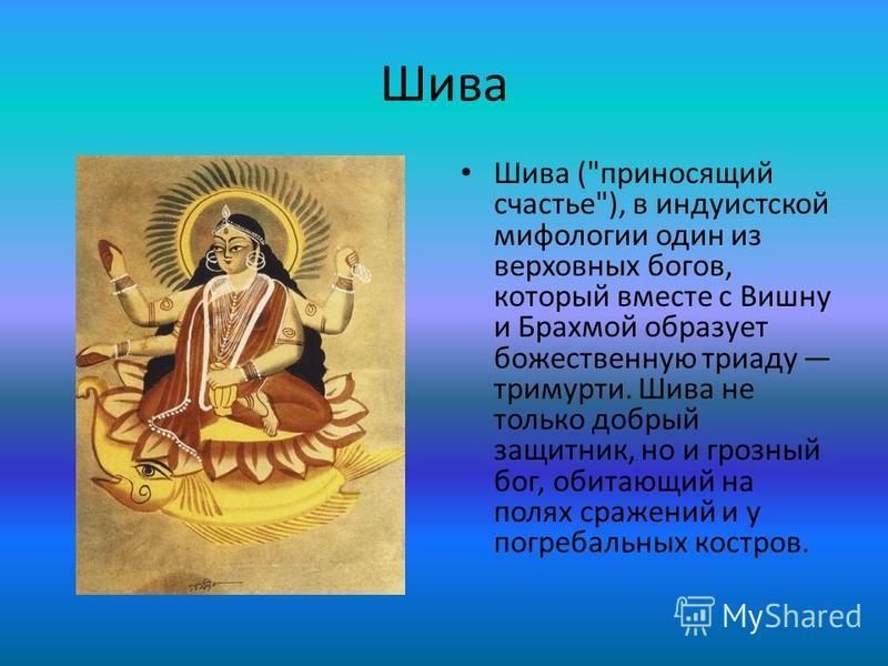 Шива Шива (