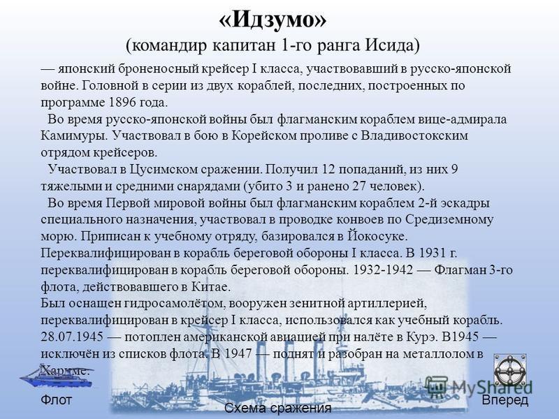 Вперед Схема сражения Флот «Идзумо» (командир капитан 1-го ранга Исида) японский броненосный крейсер I класса, участвовавший в русско-японской войне. Головной в серии из двух кораблей, последних, построенных по программе 1896 года. Во время русско-яп
