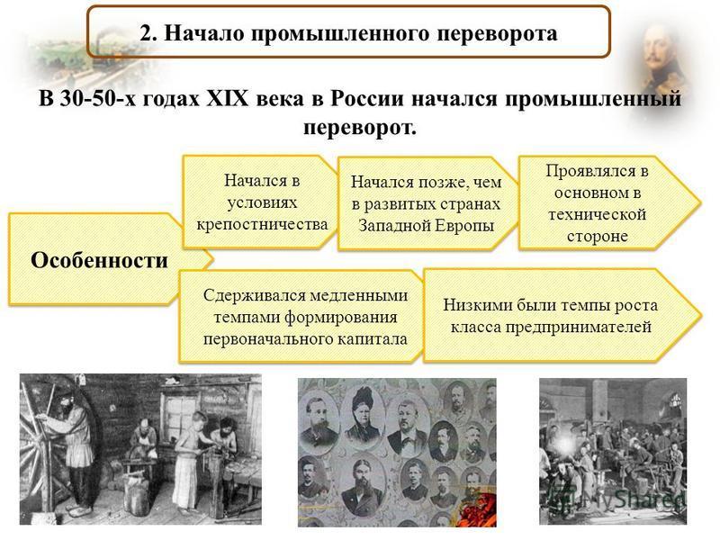 2. Начало промышленного переворота В 30-50-х годах XIX века в России начался промышленный переворот. Особенности Начался в условиях крепостничества Начался позже, чем в развитых странах Западной Европы Проявлялся в основном в технической стороне Сдер