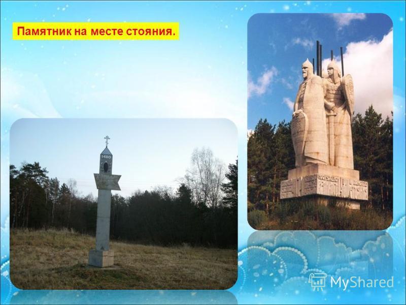 Памятник на месте стояния.