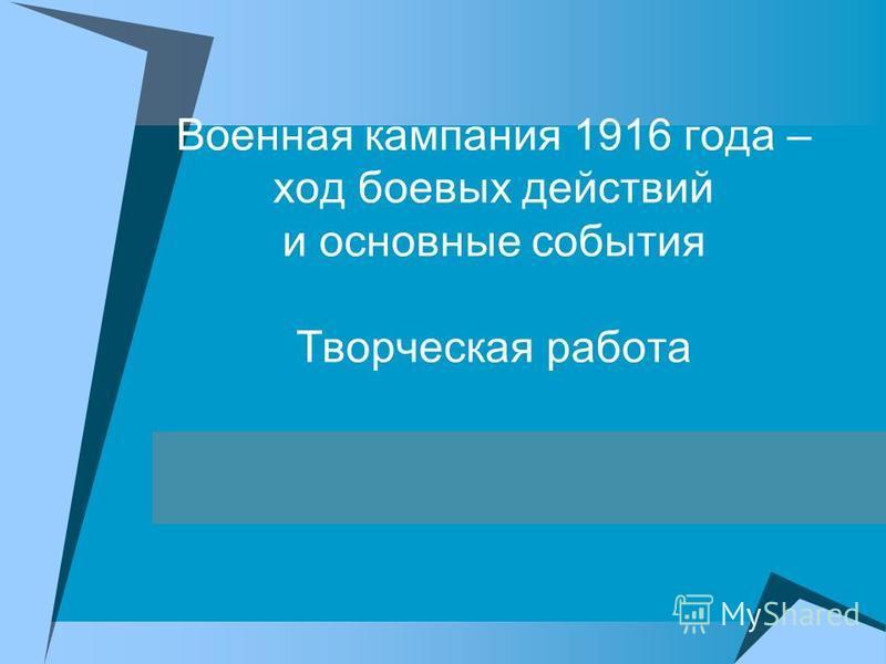 Военная кампания 1916 года – ход боевых действий и основные события Творческая работа