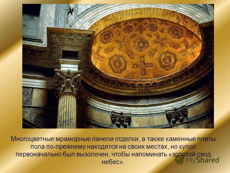 Многоцветные мраморные панели отделки, а также каменные плиты пола по-прежнему находятся на своих местах, но купол первоначально был вызолочен, чтобы напоминать «золотой свод небес».