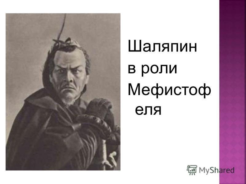 Шаляпин в роли Мефистоф еля