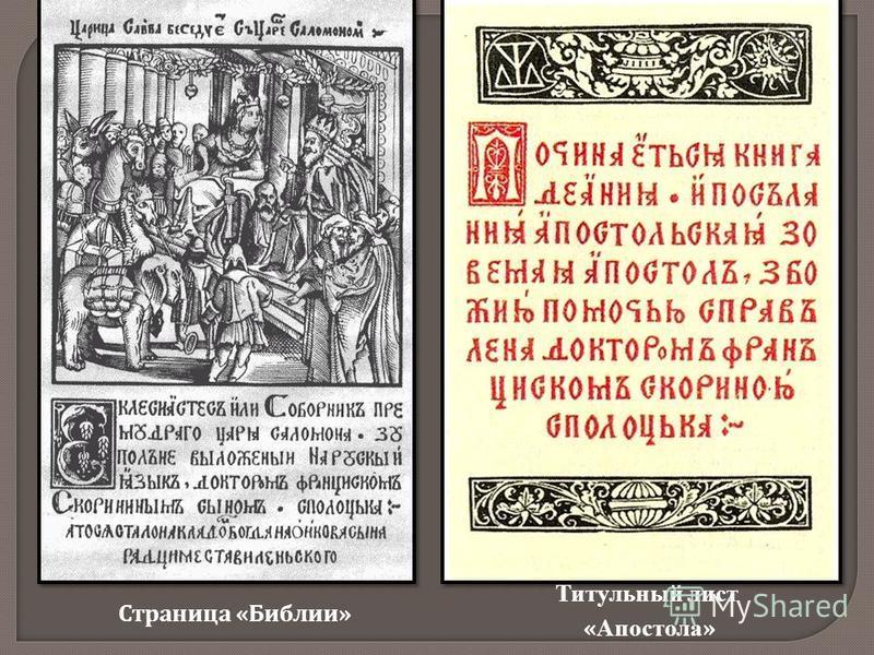 Титульный лист « Апостола » Страница «Библии»