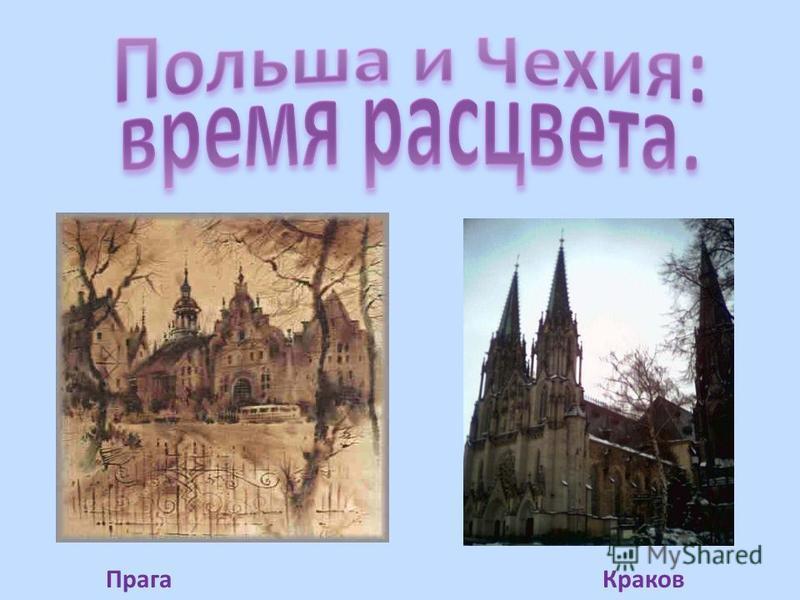 Прага Краков