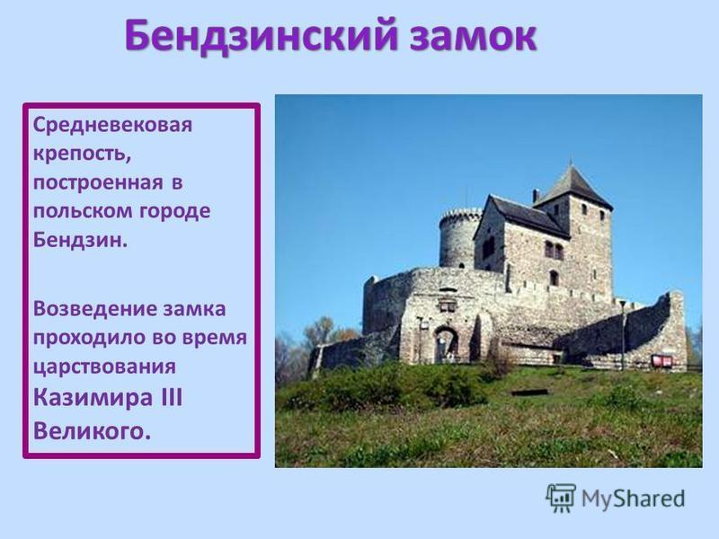 Cредневековая крепость, построенная в польском городе Бендзин. Возведение замка проходило во время царствования Казимира III Великого.