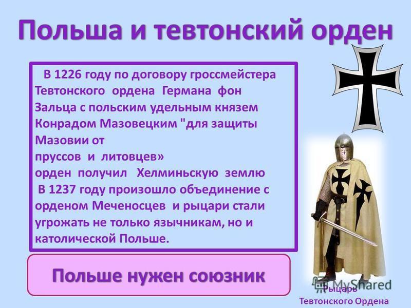Рыцарь Тевтонского Ордена В 1226 году по договору гроссмейстера Тевтонского ордена Германа фон Зальца с польским удельным князем Конрадом Мазовецким