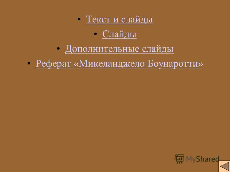 Текст и слайды Слайды Дополнительные слайды Реферат «Микеланджело Боунаротти»