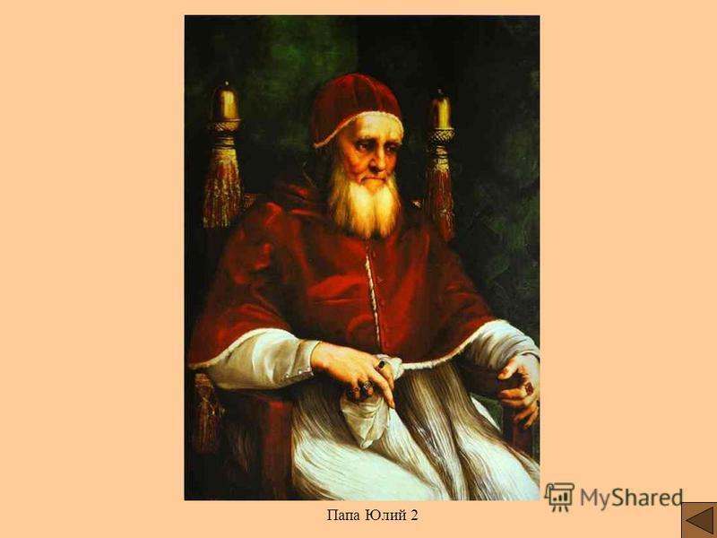 Папа Юлий 2