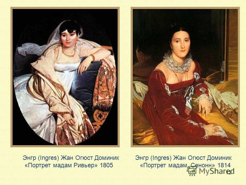 12 Энгр (Ingres) Жан Огюст Доминик «Портрет мадам Ривьер» 1805 Энгр (Ingres) Жан Огюст Доминик «Портрет мадам Сенонн» 1814