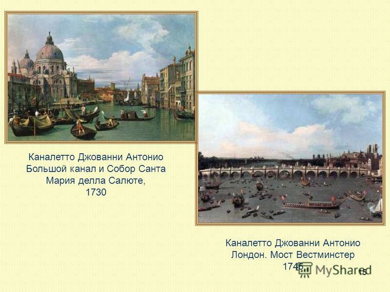 15 Каналетто Джованни Антонио Большой канал и Собор Санта Мария делла Салюте, 1730 Каналетто Джованни Антонио Лондон. Мост Вестминстер 1746
