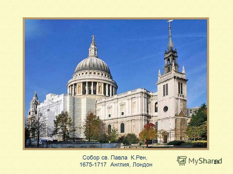 24 Собор св. Павла К.Рен, 1675-1717 Англия, Лондон