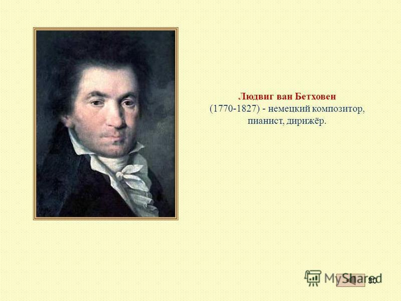 30 Людвиг ван Бетховен (1770-1827) - немецкий композитор, пианист, дирижёр.
