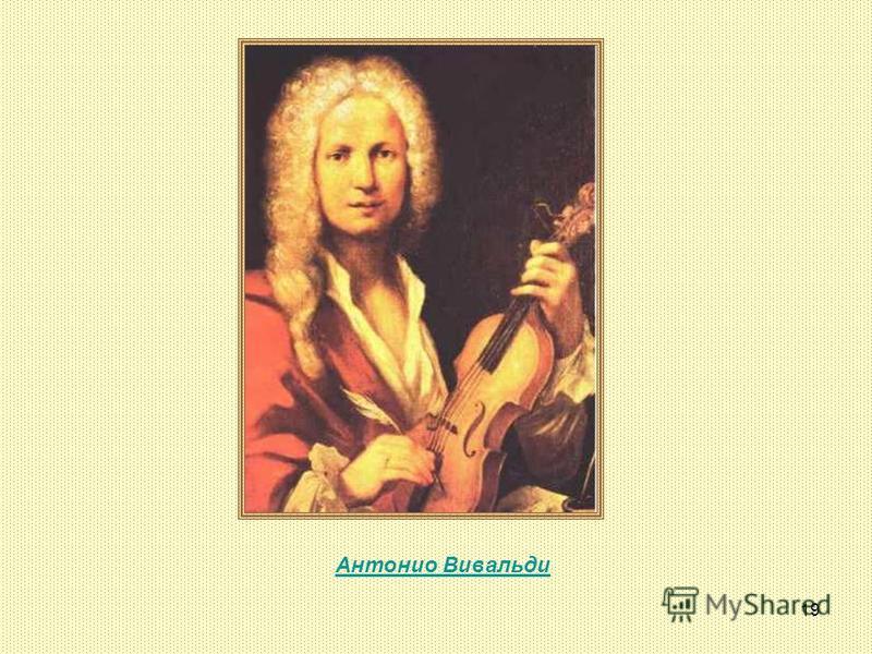 19 Антонио Вивальди