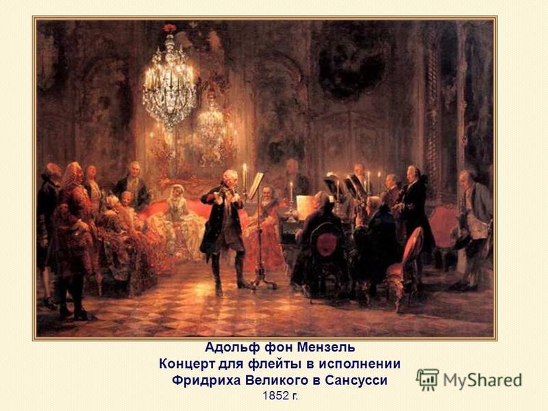 Адольф фон Мензель Концерт для флейты в исполнении Фридриха Великого в Сансусси 1852 г.