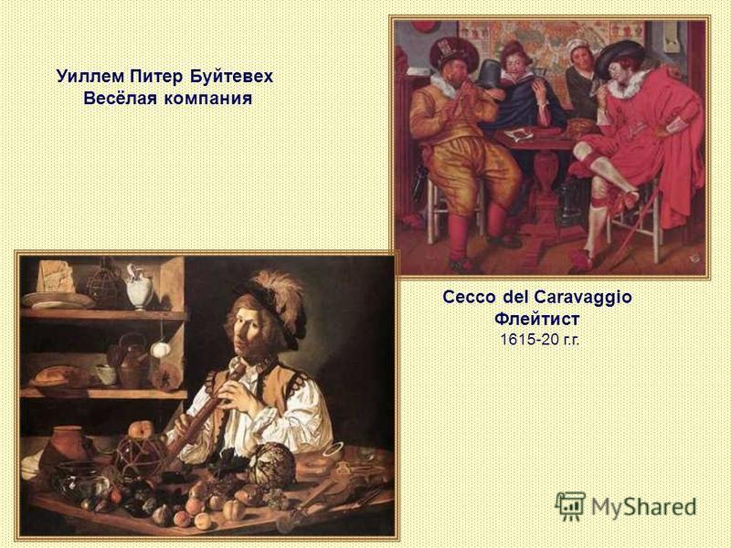 Уиллем Питер Буйтевех Весёлая компания Cecco del Caravaggio Флейтист 1615-20 г.г.