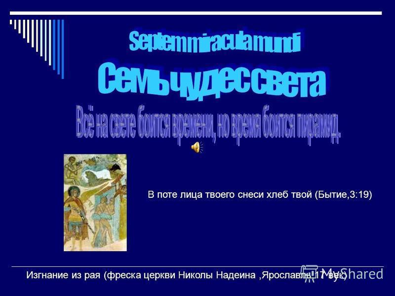 В поте лица твоего снеси хлеб твой (Бытие,3:19) Изгнание из рая (фреска церкви Николы Надеина,Ярославль,17 век)