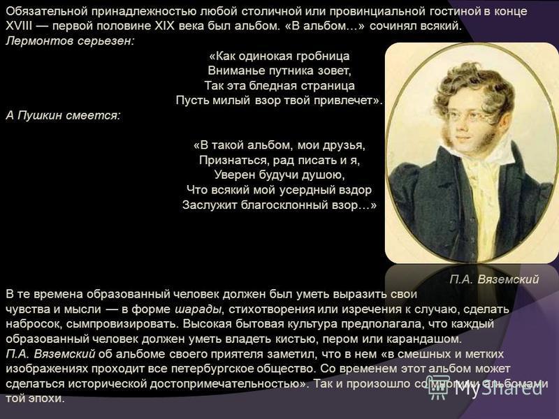 Литературная деятельность Пушкина, как и многих поэтов той поры, началась очень рано. Первое его стихотворение было опубликовано еще в период учебы Пушкина в Царскосельском лицее. Стихи В.А. Жуковского, В.Ф. Одоевского и М.Ю. Лермонтова тоже появляли
