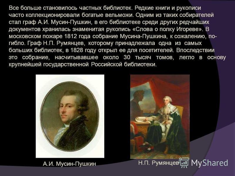 В 1810 г. была основана крупнейшая императорская Публичная библиотека в Петербурге, причем русский отдел комплектовал её глава И.А. Крылов. Здание Императорской Публичной библиотеки. Гравюра начала 19 века