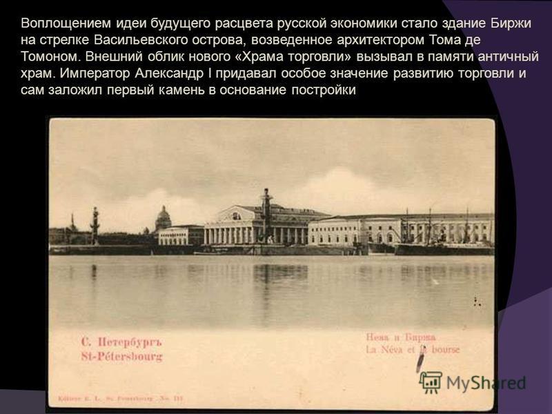 Первые десятилетия XIX века в архитектуре сохранял свои позиции классицизм. Элементы античной классики использовались архитекторами для воплощения новых идей, созвучных времени. Период позднего классицизма в России, продолжавшийся до 1830-х годов, на