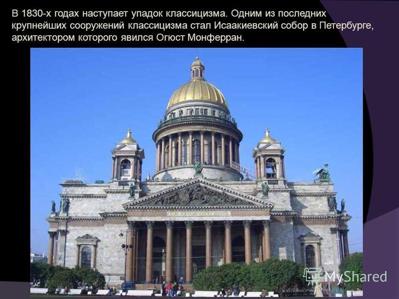 Архитектор Бове и инженер А.А. Бетанкур являлись авторами уникального московского Манежа, символа воинского триумфа. Конструкции крыши были рассчитаны так тщательно, что пространство шириной в 45 метров перекрывалось деревянными пролетами без всякой