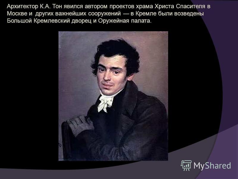 В 1830-х годах наступает упадок классицизма. Одним из последних крупнейших сооружений классицизма стал Исаакиевский собор в Петербурге, архитектором которого явился Огюст Монферран.