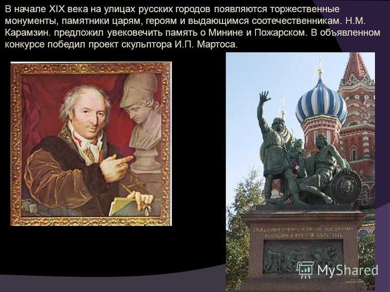 Архитектор К.А. Тон явился автором проектов храма Христа Спасителя в Москве и других важнейших сооружений в Кремле были возведены Большой Кремлевский дворец и Оружейная палата.