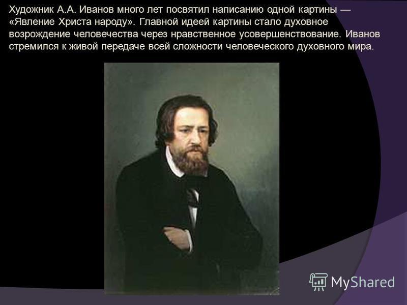 Родоначальником бытового жанра в России стал А.Г. Венецианов. Для него не существовало разделения на сюжеты «низкие» и «высокие», свойственные классицизму; основным объектом его изображения стала крестьянская повседневность, близкая в своем понимании