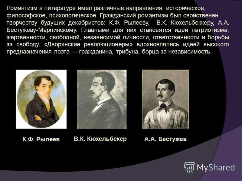 Последователем Карамзина являлся Василий Андреевич Жуковский. Он пользовался всеобщей любовью и уважением со стороны людей самых разных взглядов. Василий Андреевич являлся ярчайшим представителем романтизма. Для романтиков характерен интерес к истори