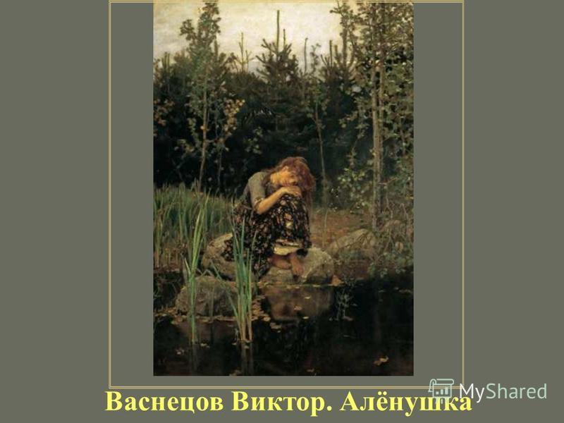 Васнецов Виктор. Алёнушка