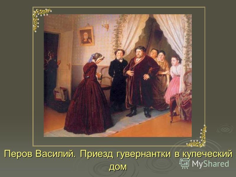 Перов Василий. Приезд гувернантки в купеческий дом