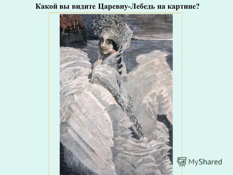 Какой вы видите Царевну-Лебедь на картине?