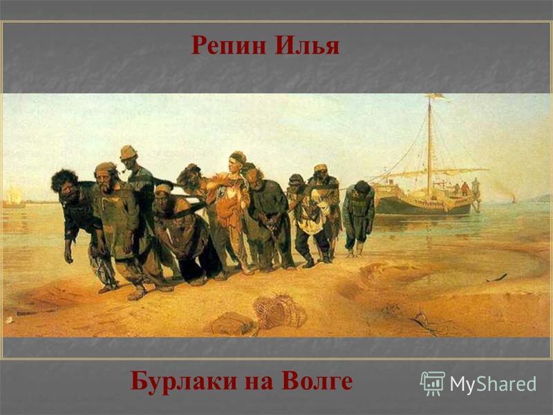 Репин Илья Бурлаки на Волге