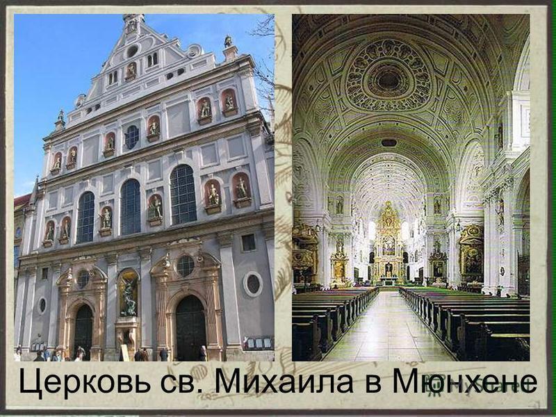Церковь св. Михаила в Мюнхене