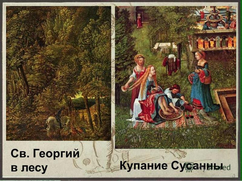 Св. Георгий в лесу Купание Сусанны