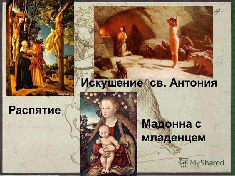 Распятие Искушение св. Антония Мадонна с младенцем